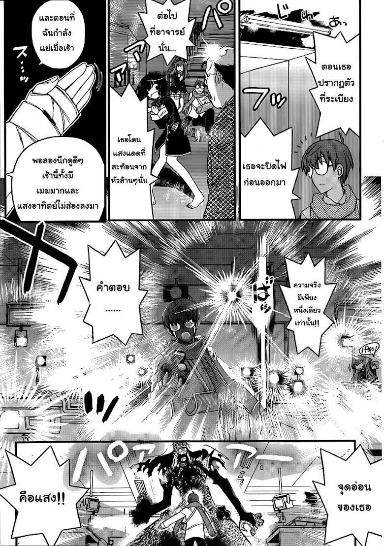 Black Yome ni Yoroshiku! - หน้า 31