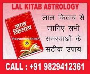 Lal Kitab Ke Totke - Astrologer Peeyush Vashisth