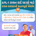 60 lakh APL-1 ration card holders will get free grain for the month of April, distribution dates will be announced soon