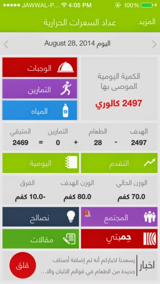 تطبيق مجاني عربي لحساب عدد السعرات الحرارية والمساعدة علي خسارة الوزن للأندرويد وiOS