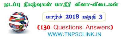 TNPSC Current Affairs March 2018 130 Model Questions Answers in Tamil Download as PDF