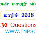 TNPSC Current Affairs 130 Model Questions Answers March 2018 (Part 3) - Download as PDF