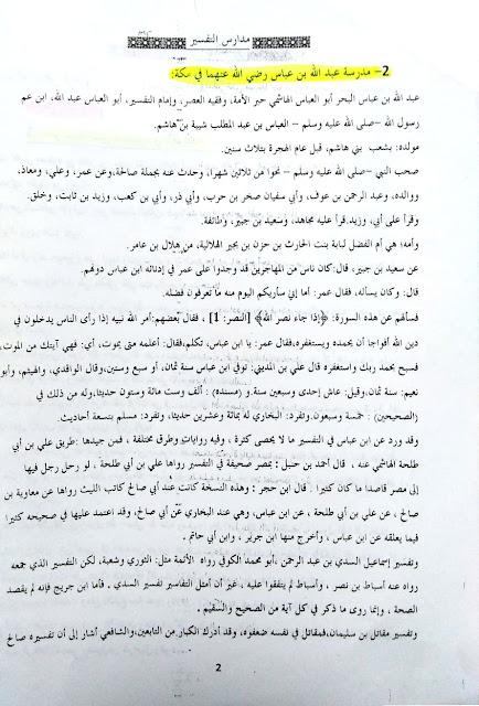 علوم القرآن - الفصل الثاني للأستاذ: د. محمد أبو يحيى