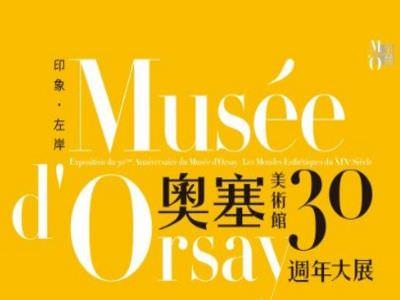 印象•左岸-奧塞美術館30週年大展