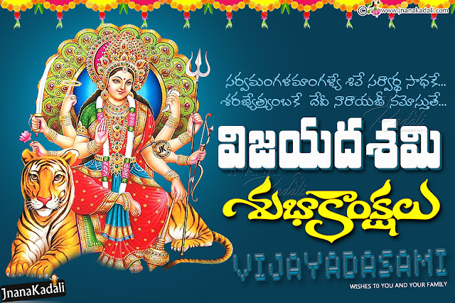 telugu dussehra, vijayadasami greetings in telugu, telugu festival greetings, happy dussehra wishes quotes images