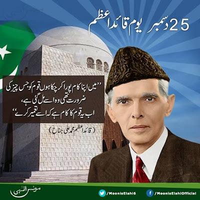 Moonis elahi 25 december Quaide Azam Day Message to nation