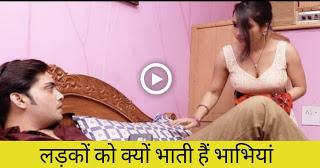 जानिए आखिर लड़कों को क्यों भाती हैं शादीशुदा महिलाएं,love relationship in hindi : good relationship tips in hindi