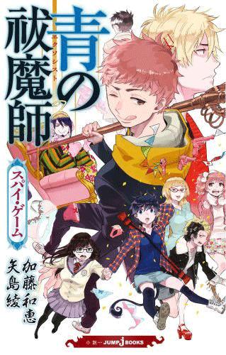 Blue Exorcist : Spy Game, Actu Light Novel, Light Novel, A-1 Pictures, Actu Japanime, Japanime, Kazue Kato, Aya Yajima,