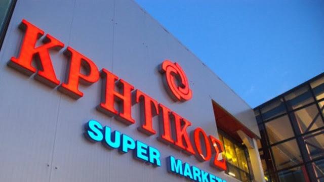 Θέσεις εργασίας προσωπικού για τα καταστήματα της αλυσίδας Super Market ΚΡΗΤΙΚΟΣ Α.Ε. στο Άργος