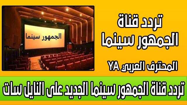 تردد قناة الجمهور سينما الجديد على النايل سات اليوم 9-8-2018
