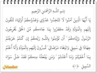 Mumtahanah tulisan Arab dan terjemahannya dalam bahasa Indonesia lengkap dari ayat  Surah Al-Mumtahanah dan Artinya
