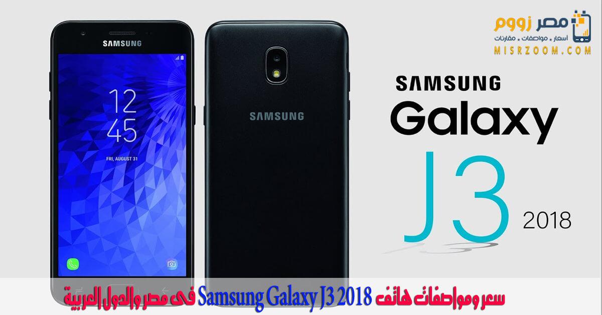 سعر مواصفات هاتف  Samsung Galaxy J3 2018 فى مصر والدول العربية