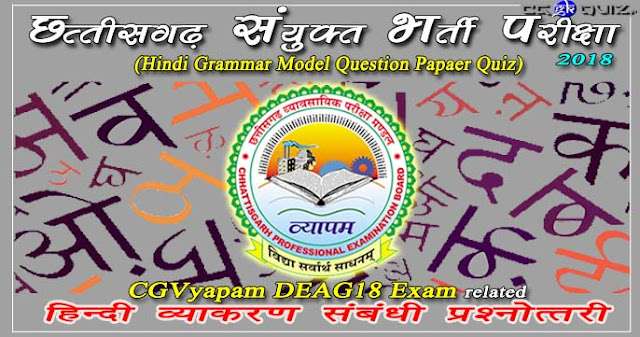 its cg vyapam sanyukt bharti pariksha (deag18) prashn-patra related general knowledge of cg vyapam general hindi grammar questions quiz (Gk) with answers. cg vyapam deag18 model answers key for combined exam | previous year model questions papers of data entry operator (DEO) and assistant grade -03 (AG-III), steno-typist, stenographer Gk paper in Hindi. online objective Hindi grammar mock test PDF etc.