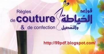 c03a705f35eb7 كتاب قواعد الخياطة و التفصيل - تحميل كتب pdf مجانا كتب عربية موقع كتب free  books download