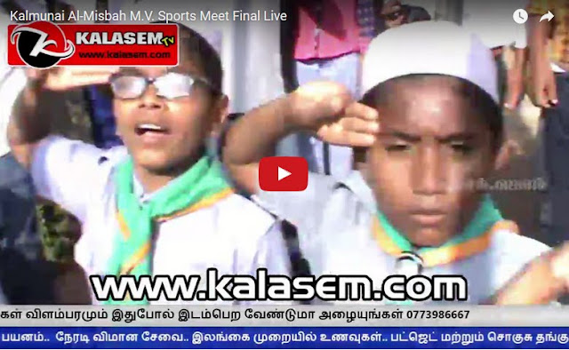 http://www.tv.kalasem.com/2017/02/kalmunai-al-misbah-mv-sports-meet-final.html