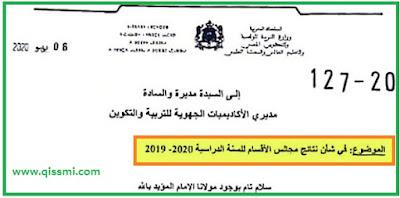 مذكرة 20-127 حول نتائج مجالس الأقسام للسنة الدراسية 2019-2020