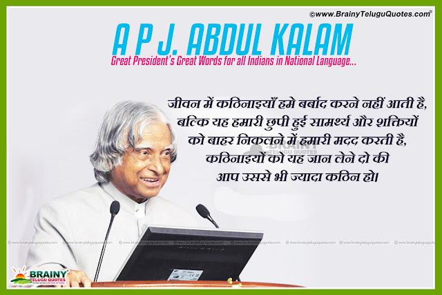 Abdulkalam Great Speeches in Hindi, Hindi Quotes, Hindi Inspirational Words