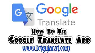 Use of Google translate app gujarati ICTGUJARAT