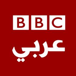قناة بي بي سي عربي بث مباشر
