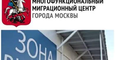 ММЦ УФМС Сахарово - информационный сайт о центре