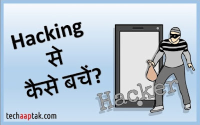 online hacking se kaise bachen