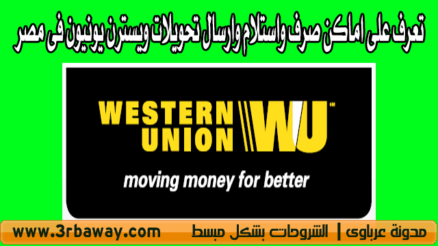Find out where to exchange, receive and send Western Union transfers in Egypt
