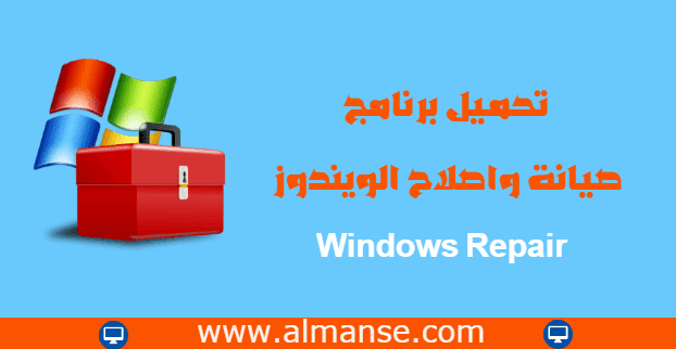 Windows Repair