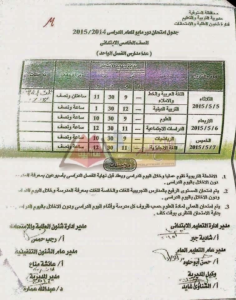 جداول امتحانات محافظة المنوفية أخر العام2015 كل الفرق 413.jpg