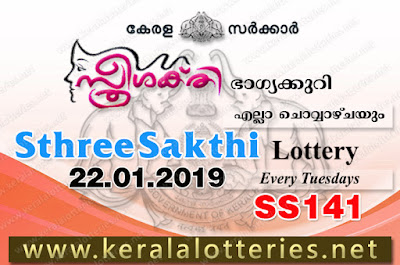 "KeralaLotteries.net, ""kerala lottery result 22.01.2019 sthree sakthi ss 141"" 22nd january 2019 result, kerala lottery, kl result,  yesterday lottery results, lotteries results, keralalotteries, kerala lottery, keralalotteryresult, kerala lottery result, kerala lottery result live, kerala lottery today, kerala lottery result today, kerala lottery results today, today kerala lottery result, 22 1 2019, 22.01.2019, kerala lottery result 22-1-2019, sthree sakthi lottery results, kerala lottery result today sthree sakthi, sthree sakthi lottery result, kerala lottery result sthree sakthi today, kerala lottery sthree sakthi today result, sthree sakthi kerala lottery result, sthree sakthi lottery ss 141 results 22-1-2019, sthree sakthi lottery ss 141, live sthree sakthi lottery ss-141, sthree sakthi lottery, 22/1/2019 kerala lottery today result sthree sakthi, 22/01/2019 sthree sakthi lottery ss-141, today sthree sakthi lottery result, sthree sakthi lottery today result, sthree sakthi lottery results today, today kerala lottery result sthree sakthi, kerala lottery results today sthree sakthi, sthree sakthi lottery today, today lottery result sthree sakthi, sthree sakthi lottery result today, kerala lottery result live, kerala lottery bumper result, kerala lottery result yesterday, kerala lottery result today, kerala online lottery results, kerala lottery draw, kerala lottery results, kerala state lottery today, kerala lottare, kerala lottery result, lottery today, kerala lottery today draw result"