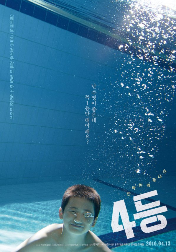 Fourth Place / 4Deung / 4등 (2015) - Film Korea