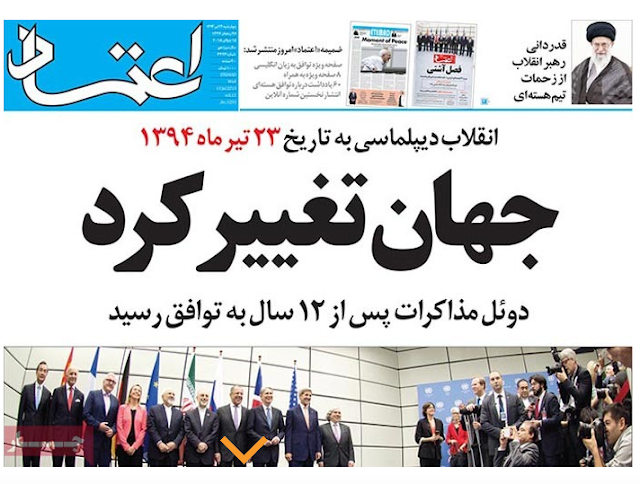 Reformist newspaper Etemaad on Iran's Nuclear Deal - Diplomatic Changes