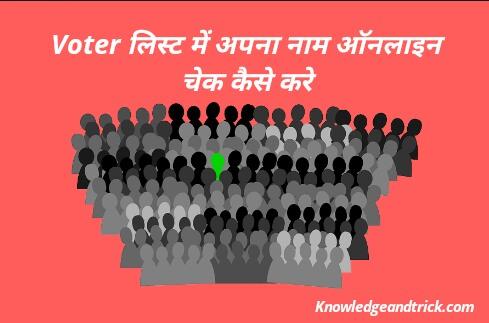 वोटरलिस्ट में अपना नाम ऑनलाइन चेक कैसे करे - India Voter List Check Name