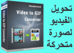 convert video to gif image