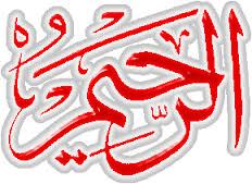 elaj-e-azam ya raheemo benefits in urdu