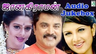 Janaki Raman Tamil Movie Audio Jukebox (Full Songs)