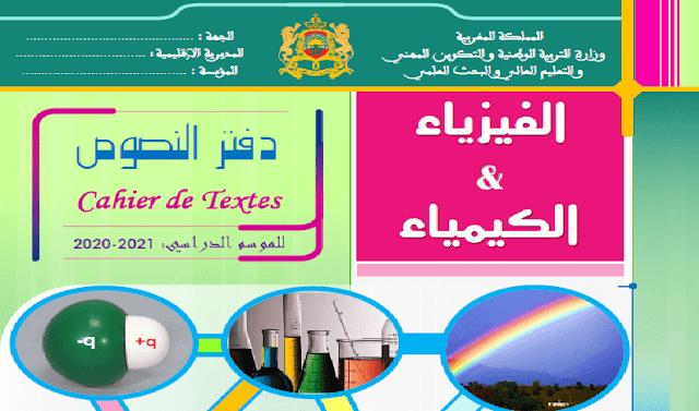 غلاف دفتر النصوص لمواد التعليم الثانوي الإعدادي/ التأهيلي 2020-2020