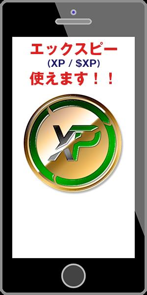 エックスピー(XP / $XP)使えます│Web用バナー