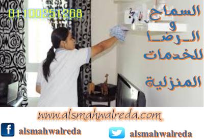 http://www.alsmahwalreda.com/