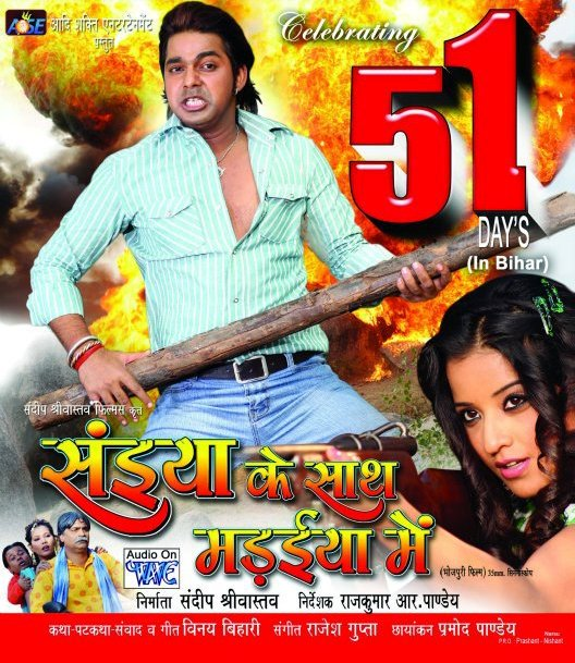I M Rider Song Download In Songspk: Saiyan Ke Sath Madaiya Me 2010 Movie Mp3 Songs Downloads