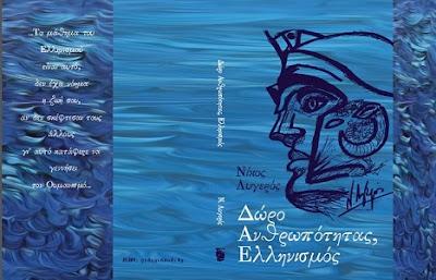 Δώρο Ανθρωπότητας είναι ο Ελληνισμός
