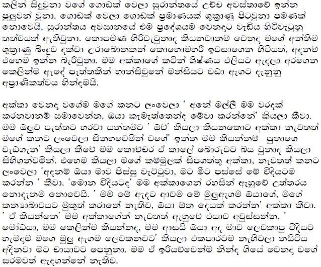 Sinhala Wal Katha Pdf: Sinhala Wal Katha: Mage Lingika Athdekima ( Saamaanya Pela