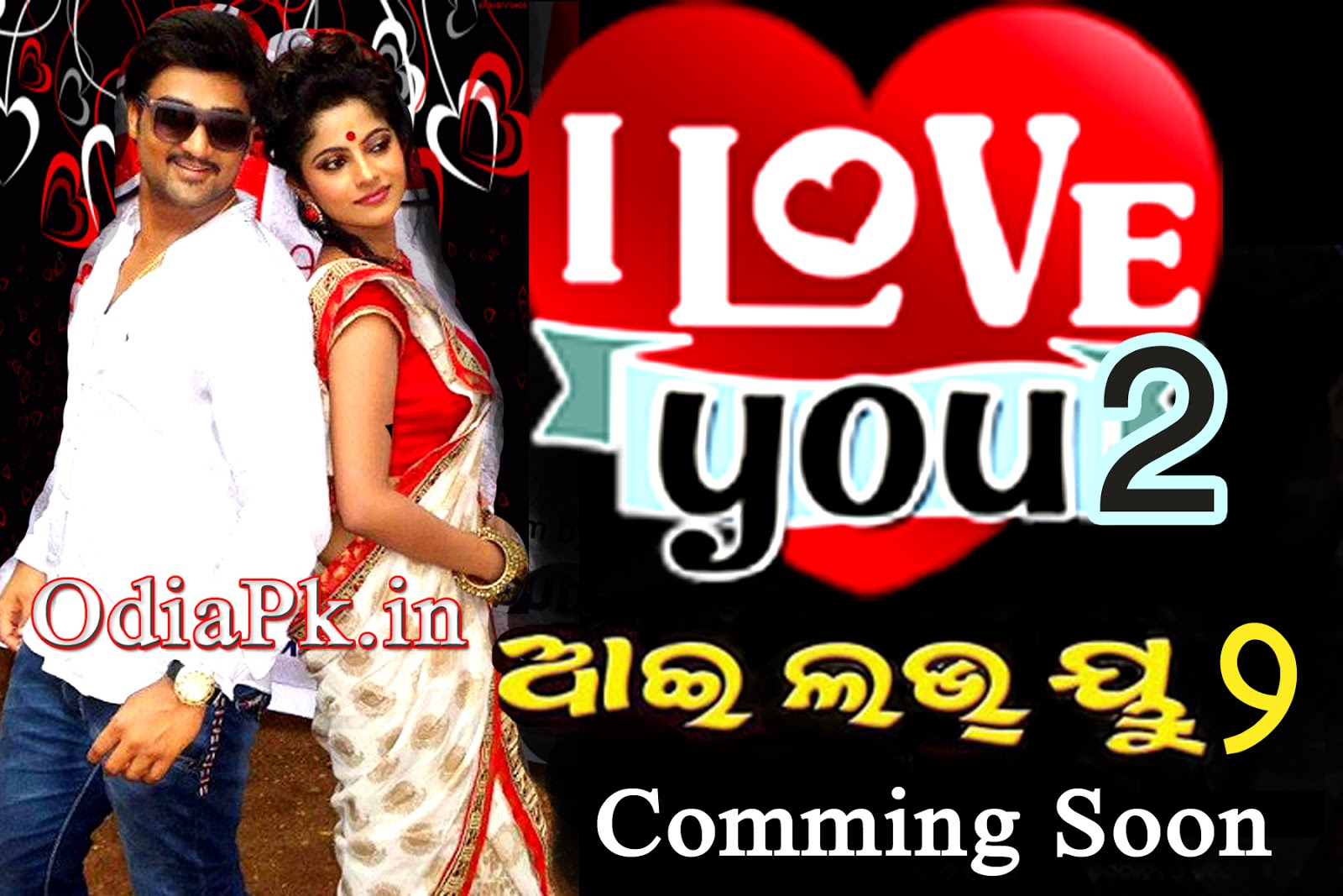 I Love You 2 2016 New Odia Film Video Song,Cast,Crew,Wallpaper Movie Details  Odia -6618