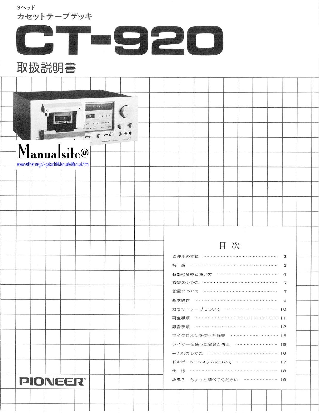 マニュアルサイト詳細館: CT-920