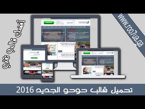 تحميل قالب حوحو للمعلوميات 2017 بكامل الاضافات + التعديل علية بالكامل