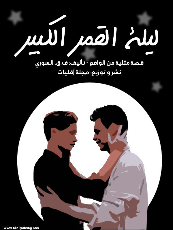ليلة القمر الكبير - قصة مثلية واقعية