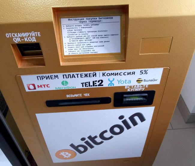 Bitcoin терминал Новосибирск