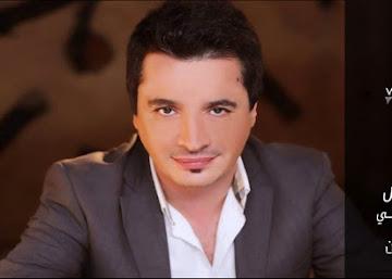 كلمات أغنية حبيبي الجارحني هادي خليل | Lyrics Habibi El Jarihni Hadi Khalil