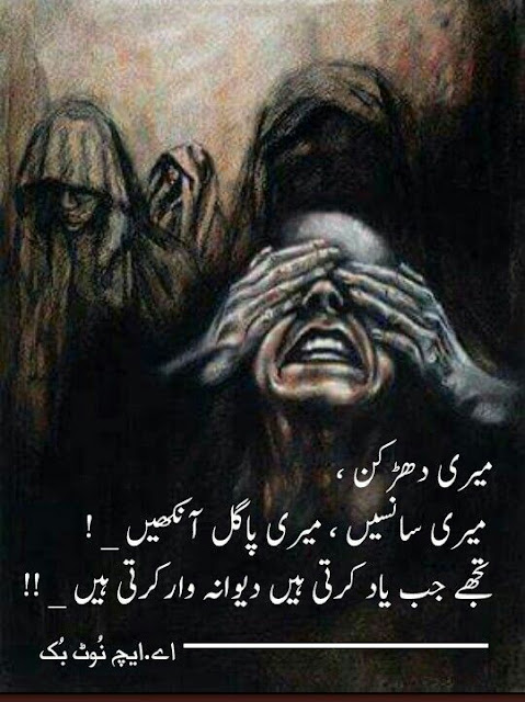 sad urdu poetry images and status by a.h. notebook