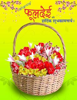 Phooldei Uttarakhand