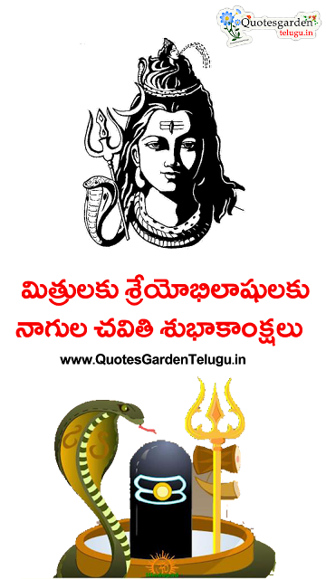Nagula chavithi greetings in Telugu